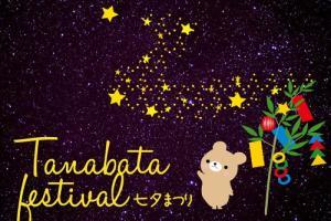 Lễ Thất Tịch tại Nhật Bản: Lễ hội lời chúc