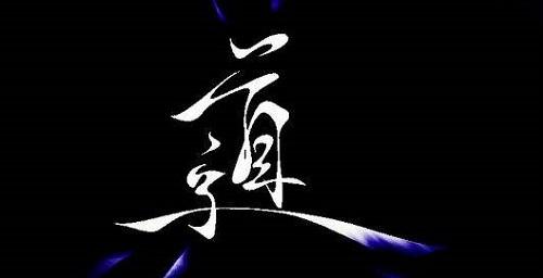Tham nhuan chu Dao, phai co Duc moi tim thay Dao hinh anh